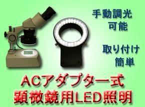 ACアダプター式顕微鏡用LED照明