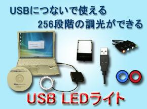 USB LEDライト